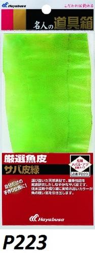 Hayabusa 10065 Рыбья кожа для оснащения приманок самоловов Sakana no Kawa (фото, вид 1)