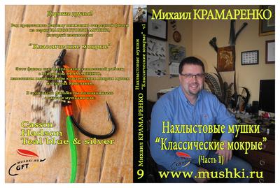 92014 DVD И.Тяпкин Нахлыстовые мушки. Классические мокрые. (фото, вид 1)