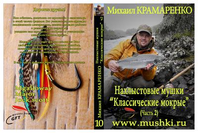 92014 DVD И.Тяпкин Нахлыстовые мушки. Классические мокрые. (фото, вид 2)