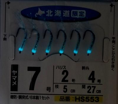 Hayabusa 10037 Самолов на корюшку HS553 (фото, вид 4)