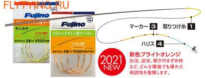 Fujino 10680 Индикатор Straight Line Marker (фото, вид 3)