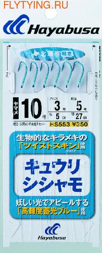 Hayabusa 10037 Самолов на корюшку HS553 (фото)