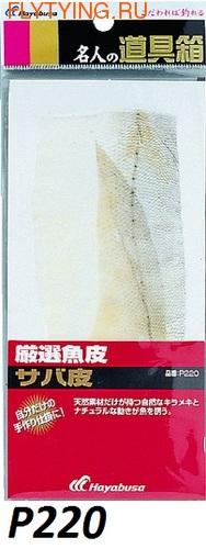 Hayabusa 10065 Рыбья кожа для оснащения приманок самоловов Sakana no Kawa (фото)