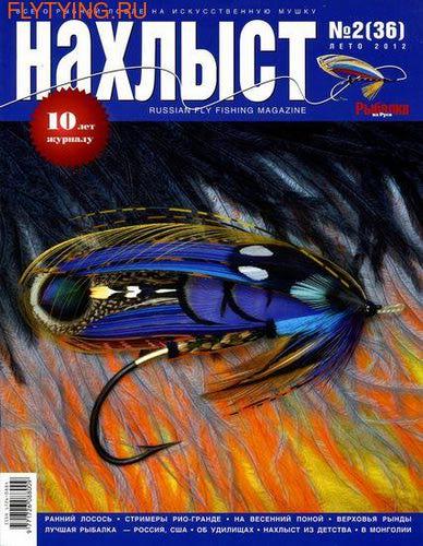 91038 Журнал ''Нахлыст'' №2 (36) за 2012 год