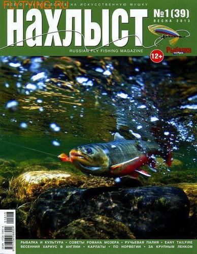 91043 Журнал ''Нахлыст'' № 1 (39) за 2013 год