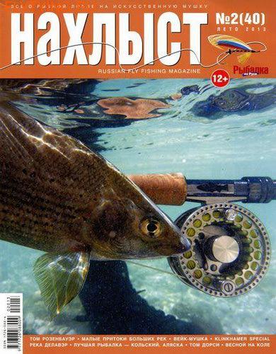 91044 Журнал ''Нахлыст'' № 2 (40) за 2013 год