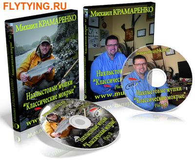 92014 DVD И.Тяпкин Нахлыстовые мушки. Классические мокрые. (фото)