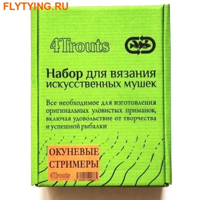4Trouts 59515 Набор материалов для вязания стримеров Perch Flies Set