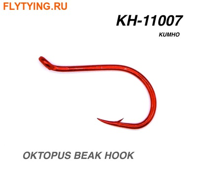 Kumho 60232 Крючок одинарный KH-11007 OCTOPUS BEAK HOOK (фото)