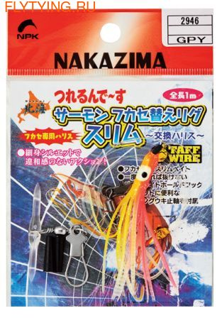 Nakazima 19415 Оснастка Salmon Fukase Rig Slim (фото)
