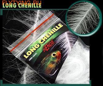 Hends Products 55017 Синель с длинными волокнами Long Chenille