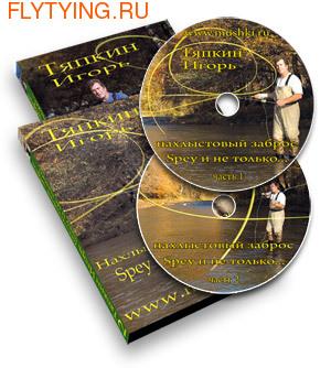 92008 DVD И.Тяпкин Нахлыстовый заброс: Spey и не только... (фото)