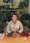 92002 DVD И.Тяпкин Нахлыстовые мушки: сухие и эмеджеры.