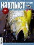 91042 Журнал ''Нахлыст'' № 4 (38) за 2012 год