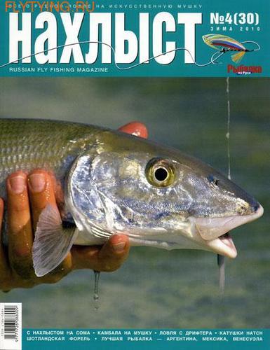 91023 Журнал ''Нахлыст'' № 4 (30) за 2010 год
