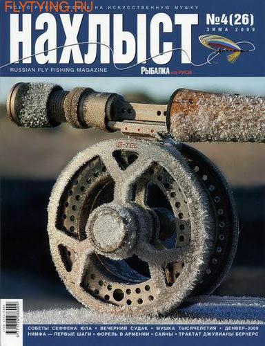 91029 Журнал ''Нахлыст'' № 4 (26) за 2009 год