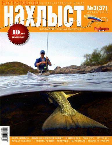 91039 Журнал ''Нахлыст'' №3 (37) за 2012 год
