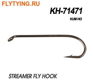 60179 Крючок одинарный KH-71471 STREAMER HOOK