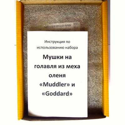 4Trouts 59509 Набор материалов для вязания мушек из меха оленя Muddler-Goddard Flies Set (фото, вид 3)