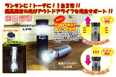 Lumica 81134 Универсальный фонарик Twoway Lantern (фото, вид 3)