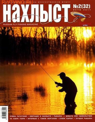 91025 Журнал ''Нахлыст'' № 2 (32) за 2011 год