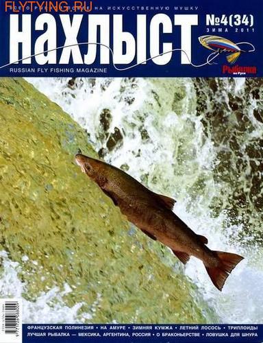 91027 Журнал ''Нахлыст'' №4 (34) за 2011 год