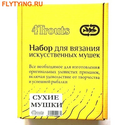 4Trouts 59508 Набор материалов для вязания сухих мушек Dry Flies Set (фото)