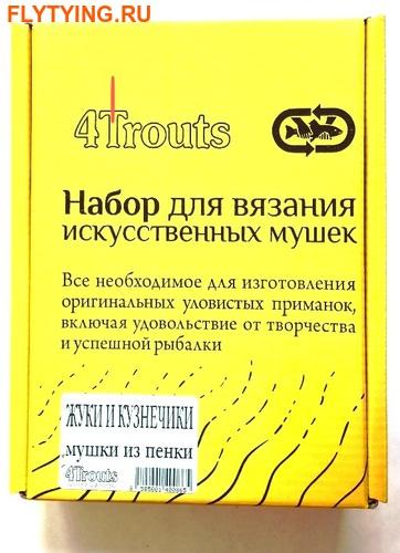 4Trouts 59511 Набор материалов для вязания мушек из пенки Foam Flies Set (фото)