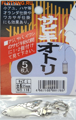 Nakazima 19167 Блесна-аттрактор для оснащения самоловов Decoylure For Sabiki Otori (фото)
