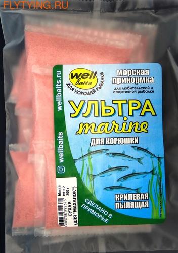 Well Baits 66032 Прикормка Ультра Marine сухая в минипакетах, 200г