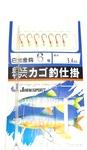 SFT-studio 10046 Самолов на корюшку JS-7G