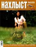91026 Журнал ''Нахлыст'' №3 (33) за 2011 год