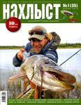 91028 Журнал ''Нахлыст'' № 1 (35) за 2012 год