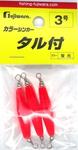 Fujiwara 65101 Грузило Taru-Tsuke Color Sinker