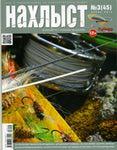 91049 Журнал ''Нахлыст'' № 3 (45) за 2014 год