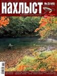 91054 Журнал ''Нахлыст'' № 3 (49) за 2015 год