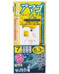 Gamakatsu 21253 Готовая оснастка кейрю Amago Pafekuto Shikake KE-113