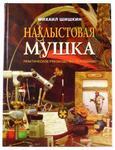 "91002 М.Шишкин ""Нахлыстовая мушка"""