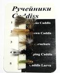 20004 Набор ручейников Caddis Fly Set