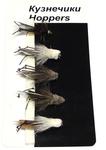 20005 Набор кузнечиков Hopper Fly Set