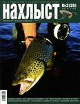 91031 Журнал ''Нахлыст'' № 2 (20) за 2008 год