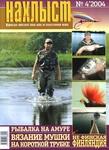 91033 Журнал ''Нахлыст'' № 4 (9) за 2004 год