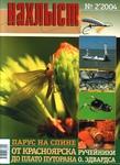 91035 Журнал ''Нахлыст'' № 2 (7) за 2004 год
