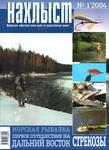 91036 Журнал ''Нахлыст'' № 1 (6) за 2004 год