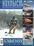 91037 Журнал ''Нахлыст'' № 1 (10) за 2005 год