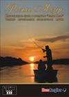 92004 DVD Инновационные снасти и материалы'Roman Moser'. Техника изготовления нахлыстовых мушек.