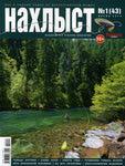 91047 Журнал ''Нахлыст'' № 1 (43) за 2014 год