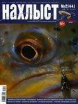 91048 Журнал ''Нахлыст'' № 2 (44) за 2014 год