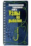 91011 Карманная книжка ''Узлы на рыбалке''