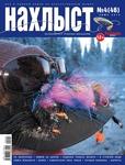 91051 Журнал ''Нахлыст'' № 4 (46) за 2014 год